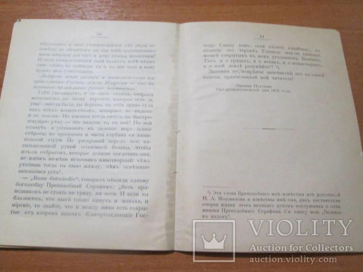 Для чего нужны православные монастыри? 1909 год ., фото №17