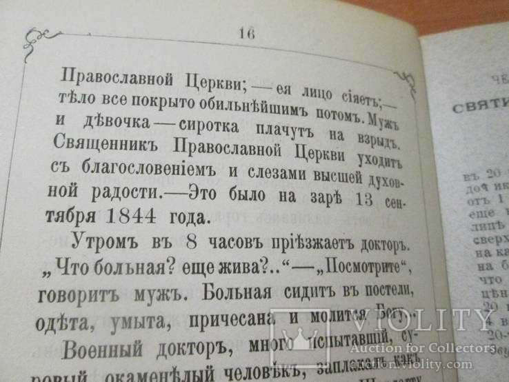 Благодатная сила. 1897 год ., фото №14