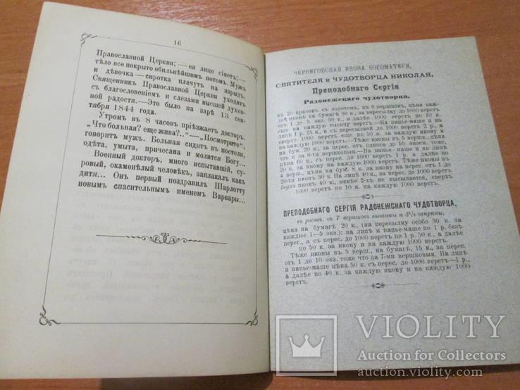 Благодатная сила. 1897 год ., фото №16