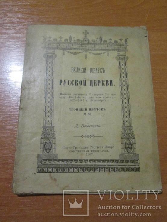 Великий иерарх русской церкви. 1907 год ., фото №2