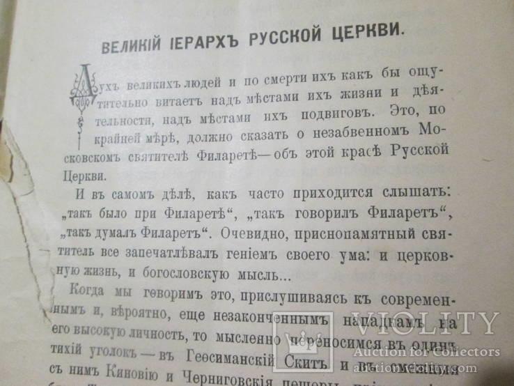 Великий иерарх русской церкви. 1907 год ., фото №10