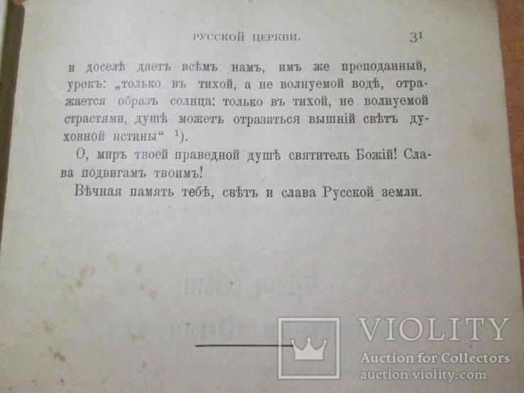 Великий иерарх русской церкви. 1907 год ., фото №19