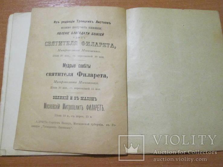 Великий иерарх русской церкви. 1907 год ., фото №20
