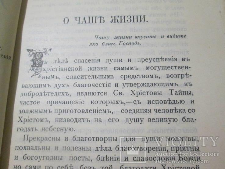 О чаше жизни. 1911 год., фото №8