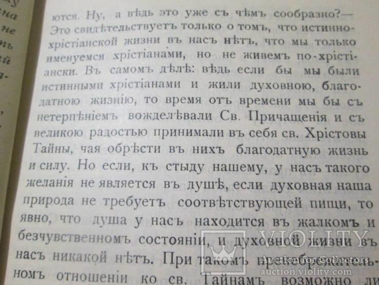О чаше жизни. 1911 год., фото №9