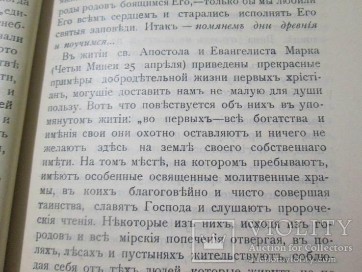 О чаше жизни. 1911 год., фото №10