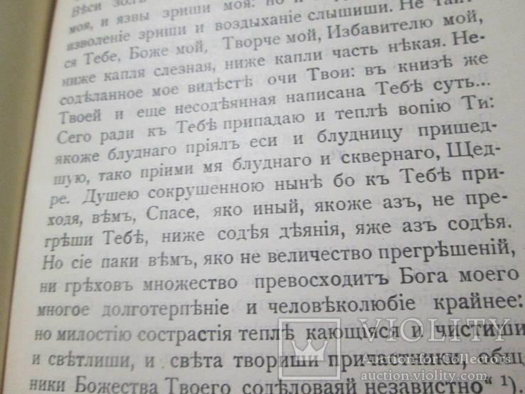 О чаше жизни. 1911 год., фото №12
