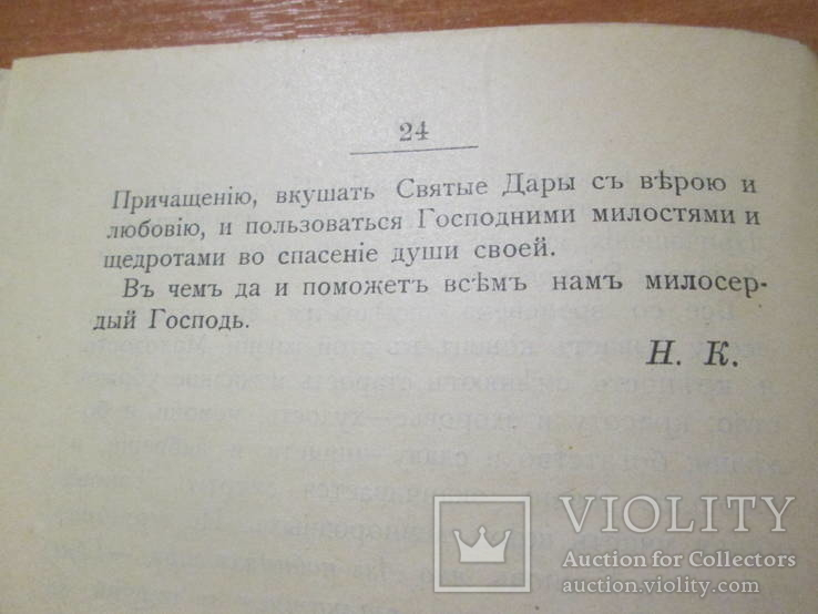 О чаше жизни. 1911 год., фото №13