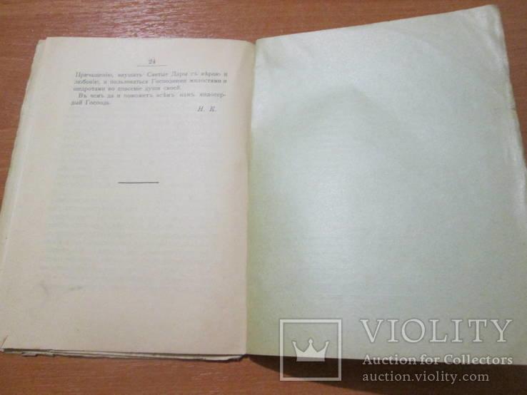 О чаше жизни. 1911 год., фото №14