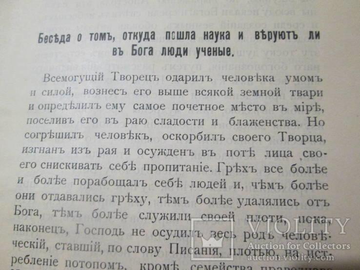 Откуда пошла наука и верят ли в бога   люди  ученые.  1909 год ., фото №9