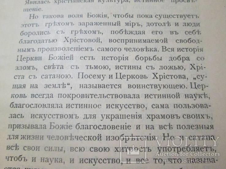 Откуда пошла наука и верят ли в бога   люди  ученые.  1909 год ., фото №11