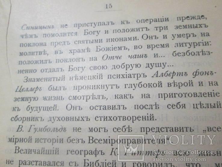 Откуда пошла наука и верят ли в бога   люди  ученые.  1909 год ., фото №13