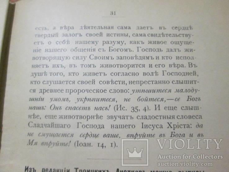 Откуда пошла наука и верят ли в бога   люди  ученые.  1909 год ., фото №14