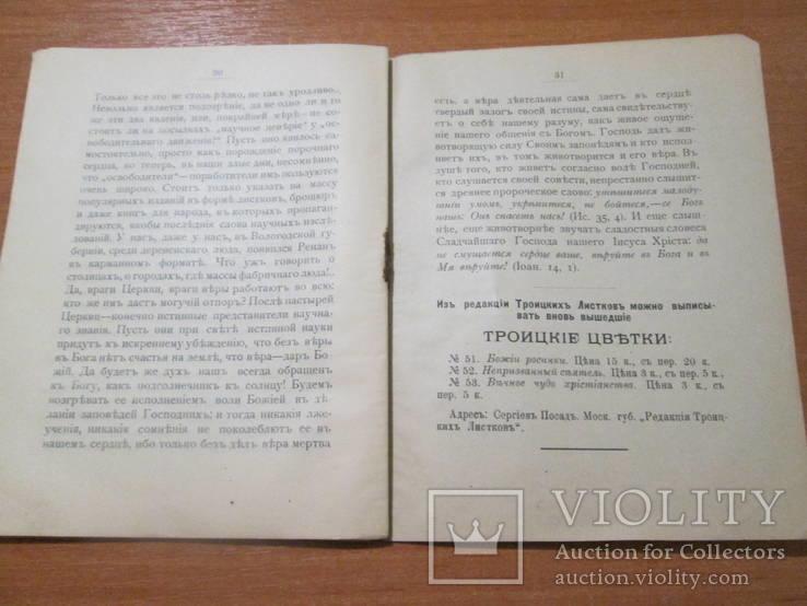 Откуда пошла наука и верят ли в бога   люди  ученые.  1909 год ., фото №15