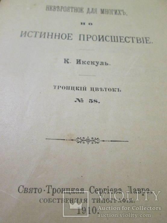 Невероятное но истинное происшествие. 1910 год, фото №6