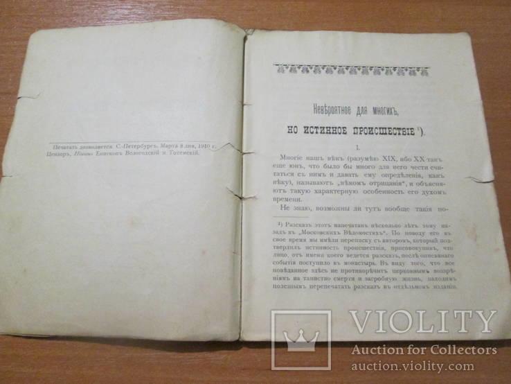 Невероятное но истинное происшествие. 1910 год, фото №7