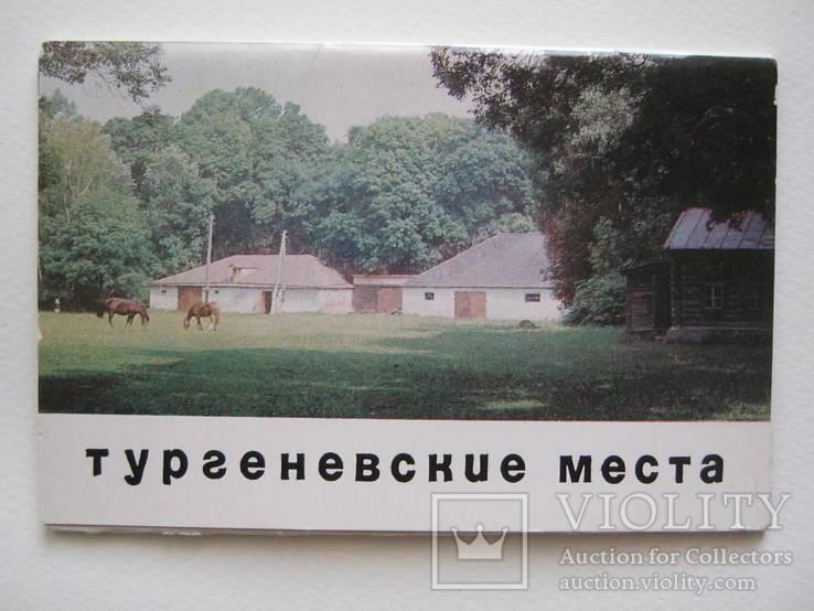 Набор открыток.Тургеневские места.1968г.10шт.