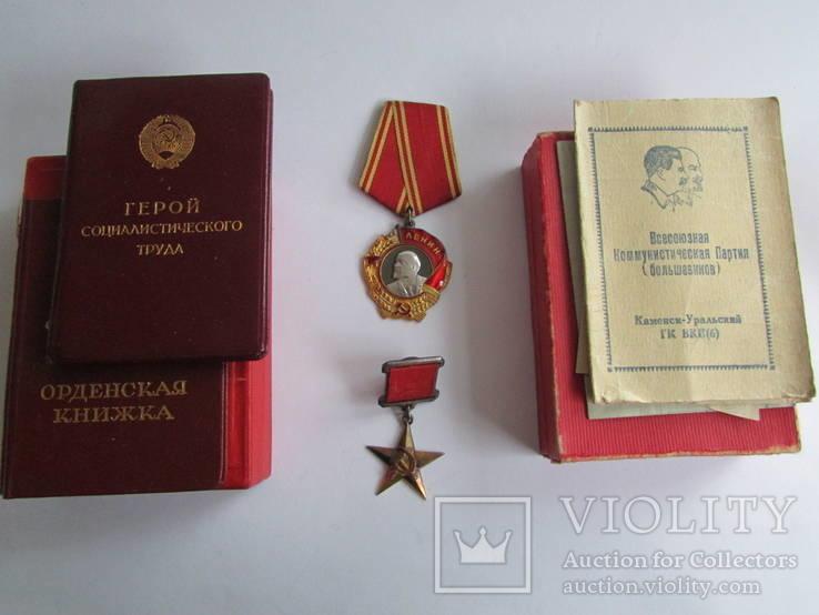 Герой Социалистического Труда .