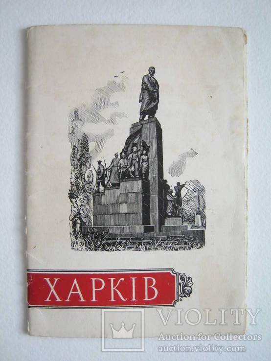 Набор открыток-раскладушка.Харьков.1956г.16шт.