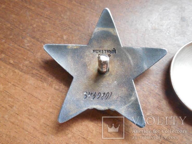 Комплект наград на одну фамилию, фото №12