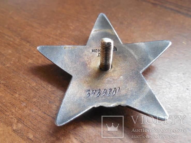Комплект наград на одну фамилию, фото №13