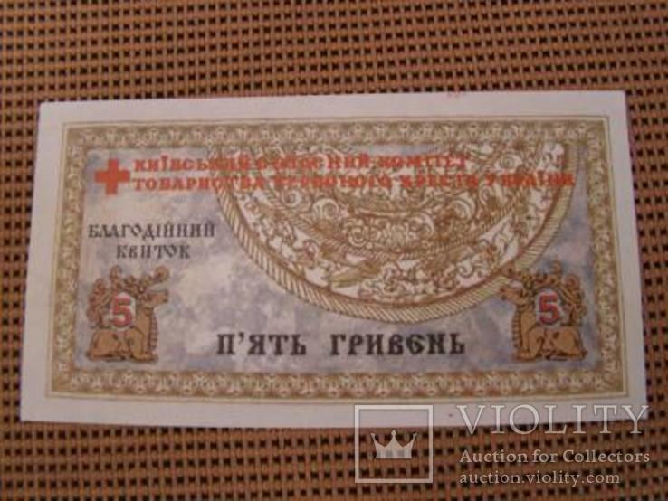 Благотворительный билет Красный Крест Украины 5 гривен UNC