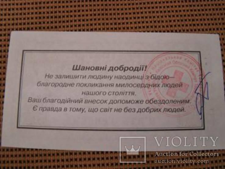 Благотворительный билет Красный Крест Украины 5 гривен UNC, фото №3