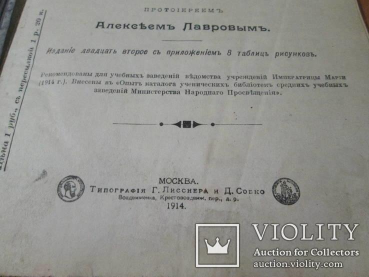 Записки по предмету закона божия. 1914 год., фото №5