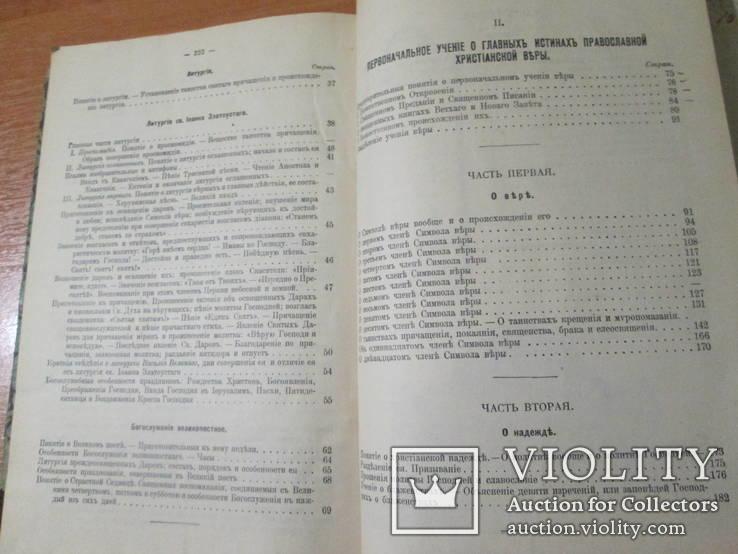 Записки по предмету закона божия. 1914 год., фото №10