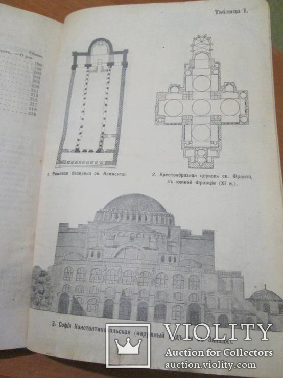 Записки по предмету закона божия. 1914 год., фото №12