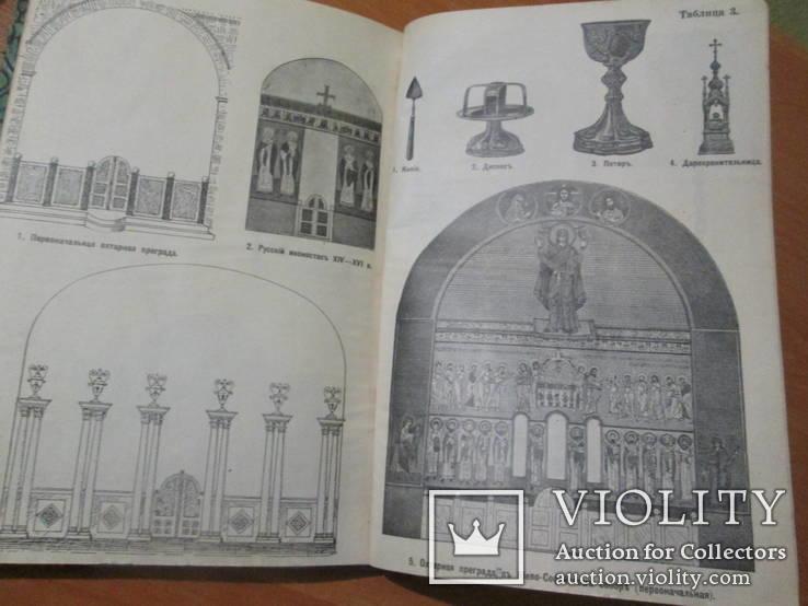 Записки по предмету закона божия. 1914 год., фото №13