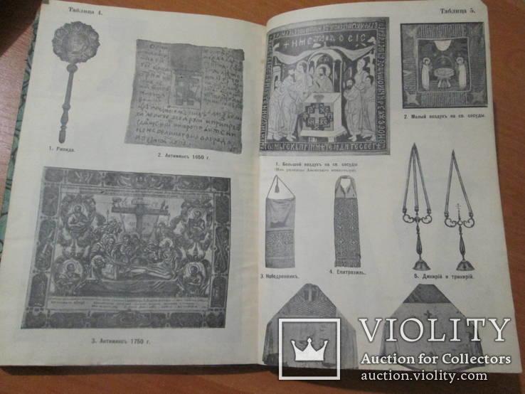 Записки по предмету закона божия. 1914 год., фото №14