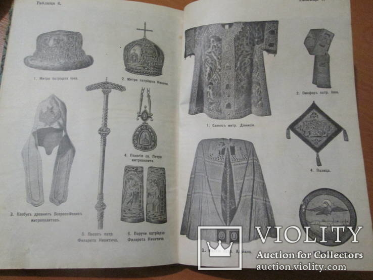 Записки по предмету закона божия. 1914 год., фото №15