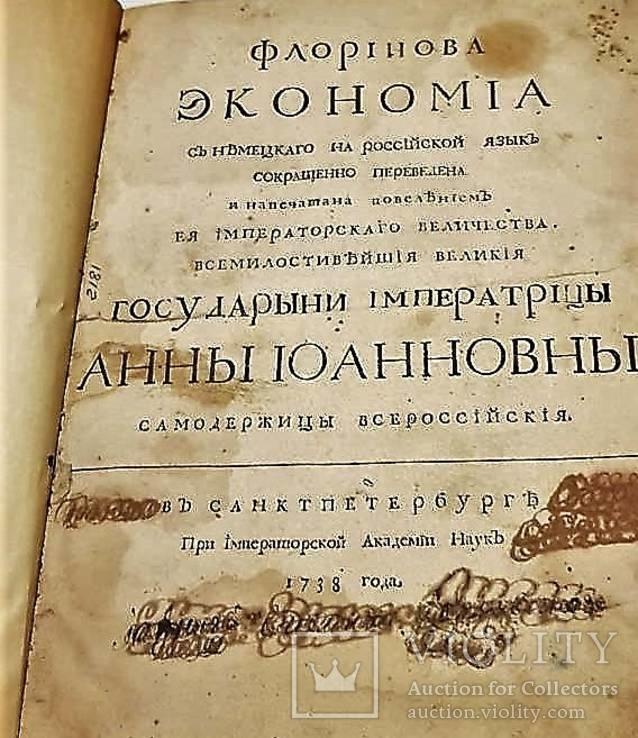 """""""Флоринова Экономия"""" СПБ 1738 год."""