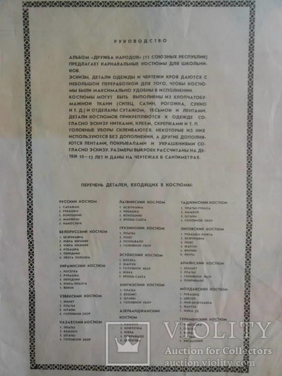 Сделай САМ -Карнавальные костюмы народов СССР, фото №3
