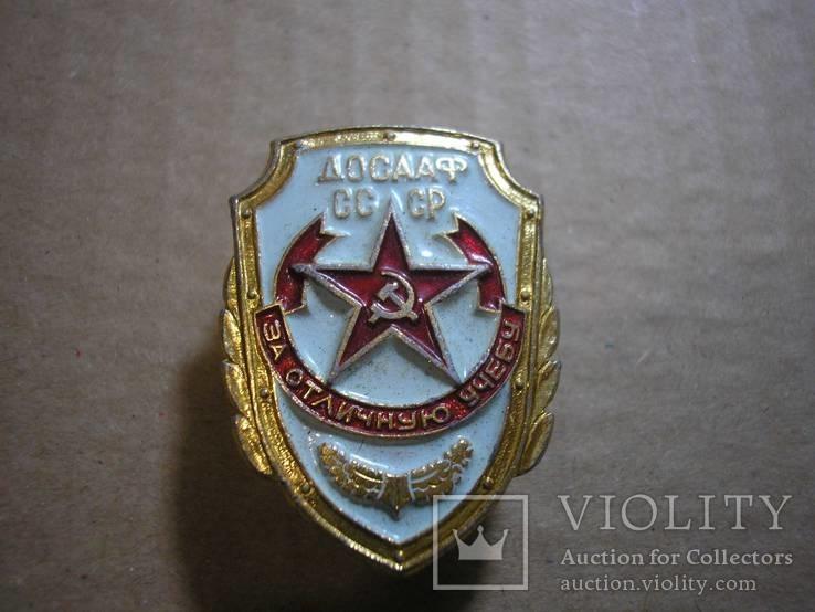 Знак За отличную учебу ДОСААФ СССР, фото №2