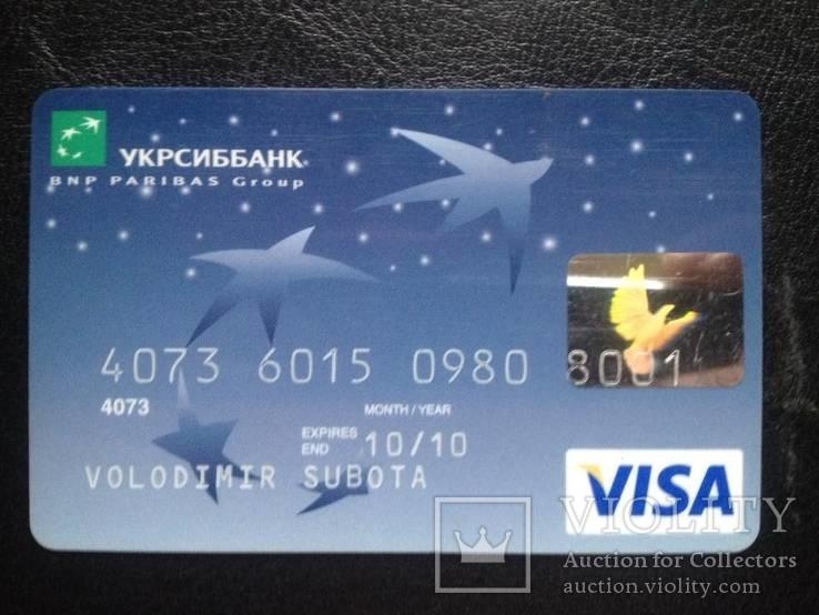 укрсиббанк карты официальный сайт сбербанк онлайн россии