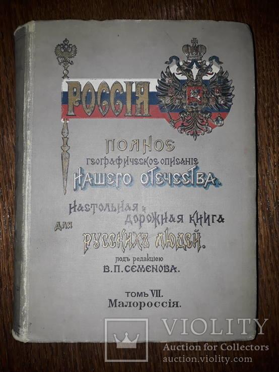 1903 Малороссия - полное описание