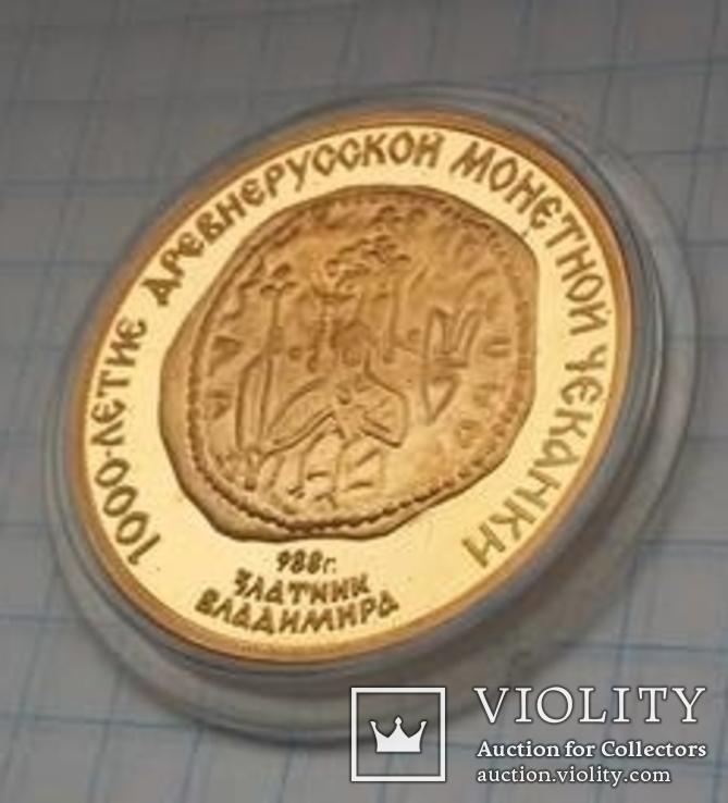 100 рублей СССР, полунцовка 15,55 грамм