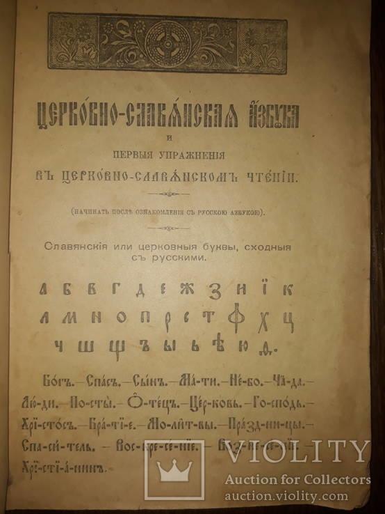 1913 Учебная книга церковного языка