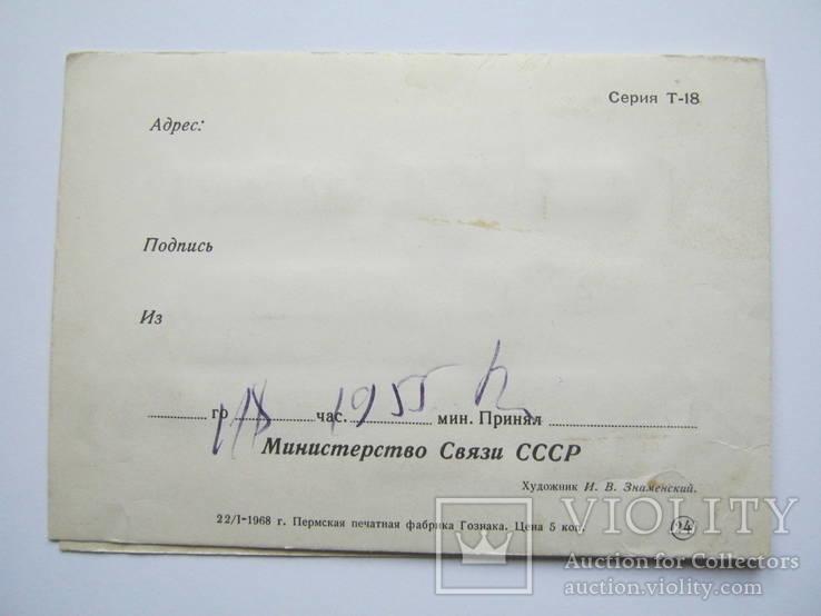 Поздравляем!Телеграмма.1968г., фото №3