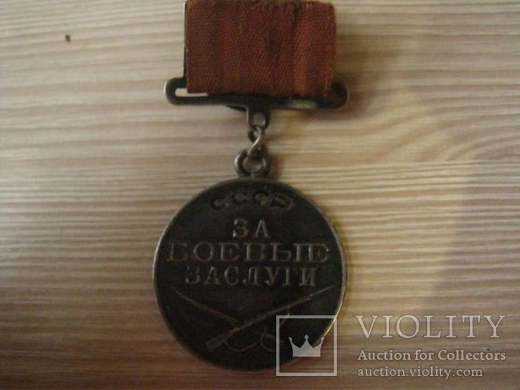 Бз медаль за боевые заслуги квадро колодка оригинал .