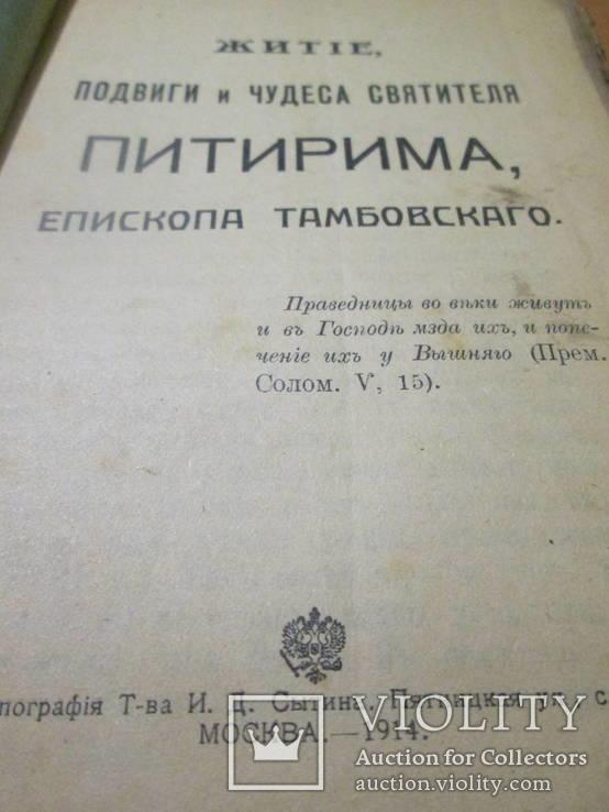 Житие подвиг и чудеса Питирима. 1914 год., фото №6