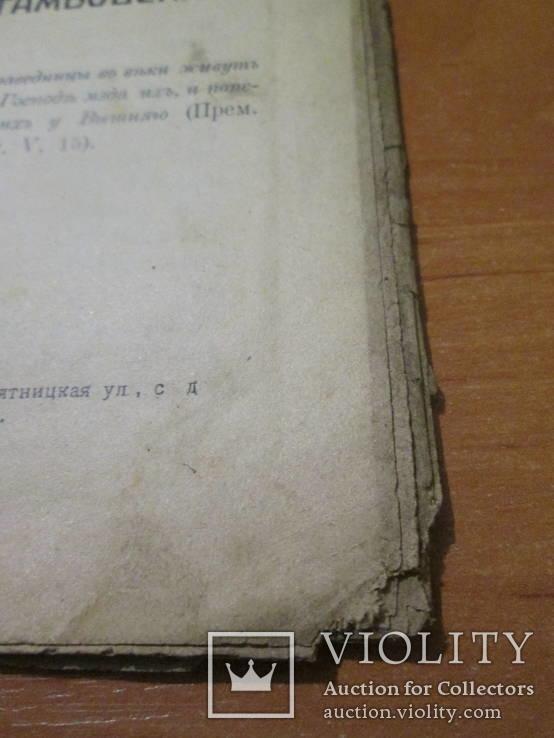 Житие подвиг и чудеса Питирима. 1914 год., фото №7