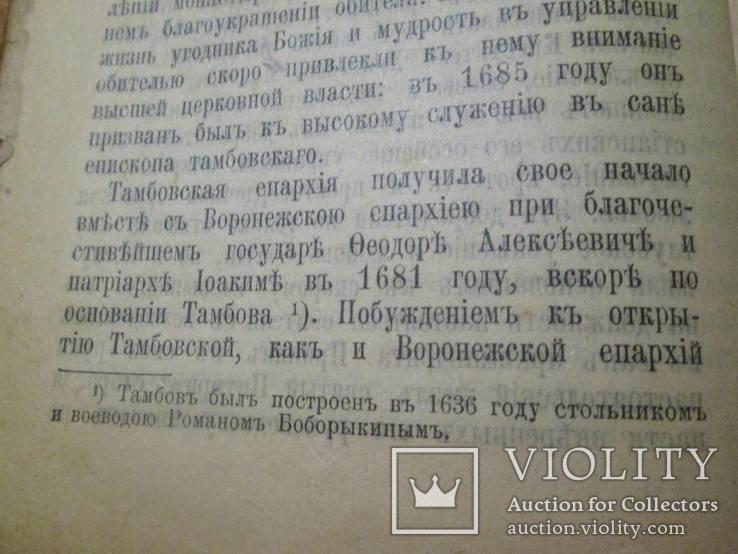 Житие подвиг и чудеса Питирима. 1914 год., фото №10