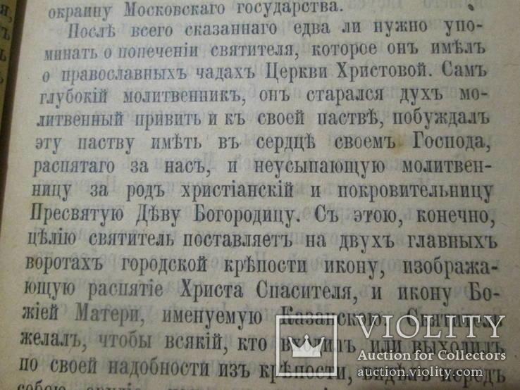 Житие подвиг и чудеса Питирима. 1914 год., фото №11