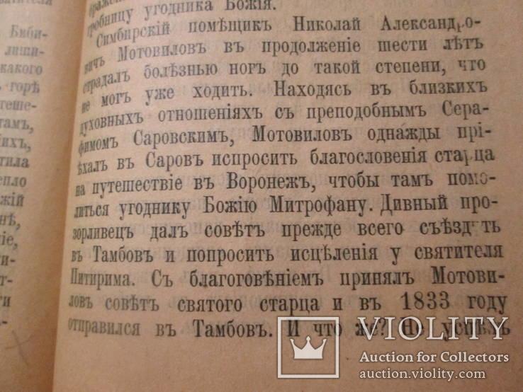 Житие подвиг и чудеса Питирима. 1914 год., фото №13