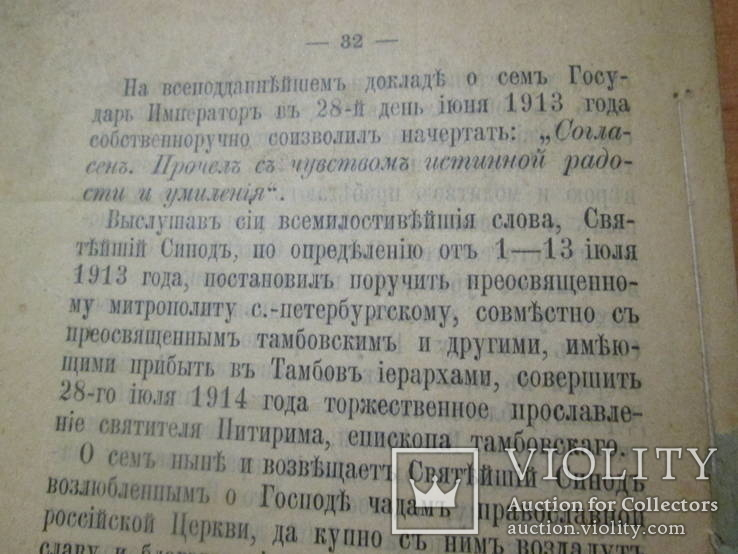 Житие подвиг и чудеса Питирима. 1914 год., фото №15