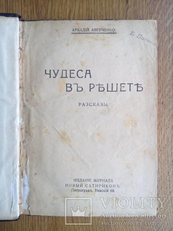 Аркадий Аверченко Прижизненное издание до 1917г., фото №3