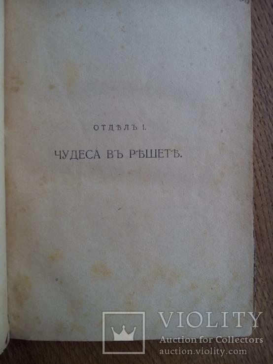 Аркадий Аверченко Прижизненное издание до 1917г., фото №6